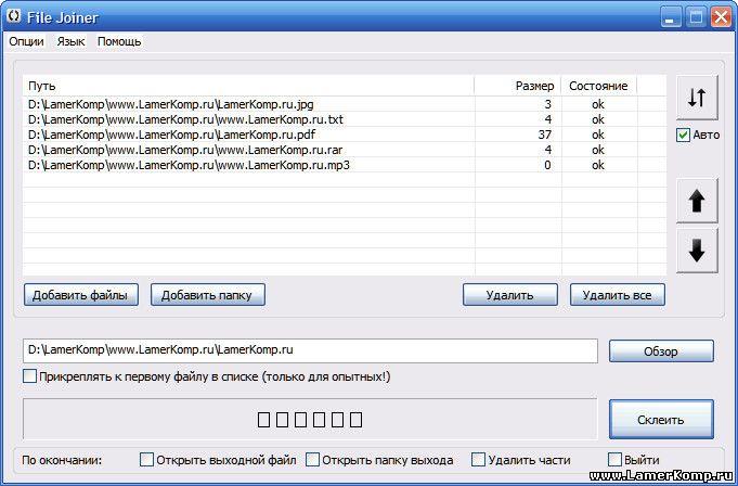 Как скачать файл быстро программа скачать сборник программ торрент 2014