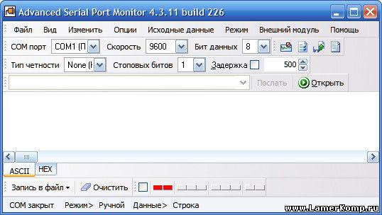 Advanced Serial Port Monitor - скачать Advanced Serial Port