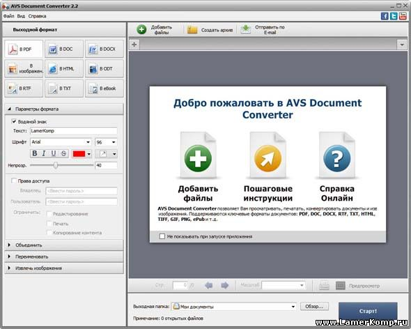 конвертер AVS Document Converter