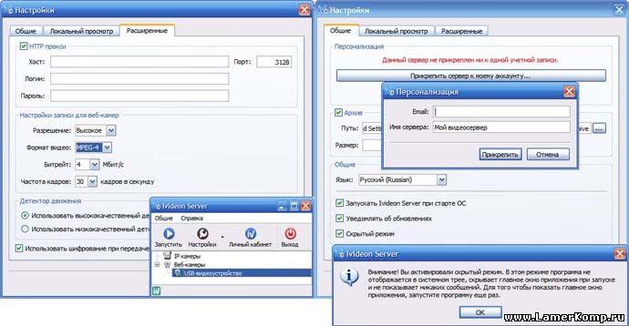 Ivideon Server скачать бесплатно - Ivideon Server 3 8 0